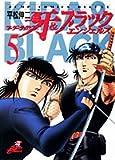 マーダーライセンス牙&ブラックエンジェルズ 5 (ジャンプコミックスデラックス)