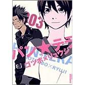 パン・テラ 003 (IKKI COMICS)