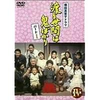 渡る世間は鬼ばかり パート1 DVD-BOX 4