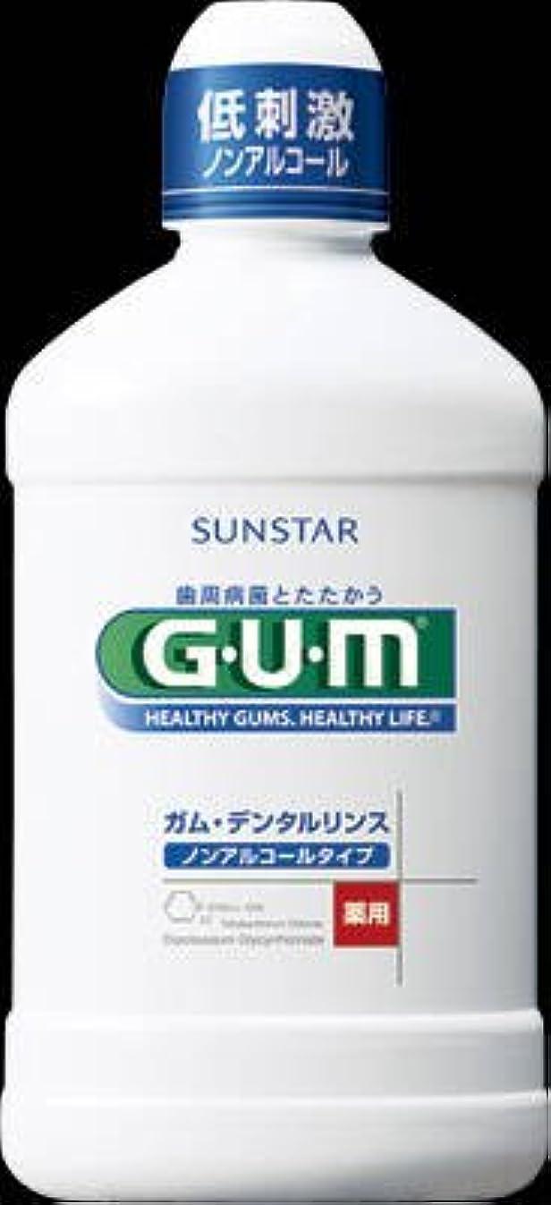 ホイストしなければならない聞きますサンスター GUM(ガム) 薬用 デンタルリンス ノンアルコールタイプ 250ml×24点セット (4901616008243)