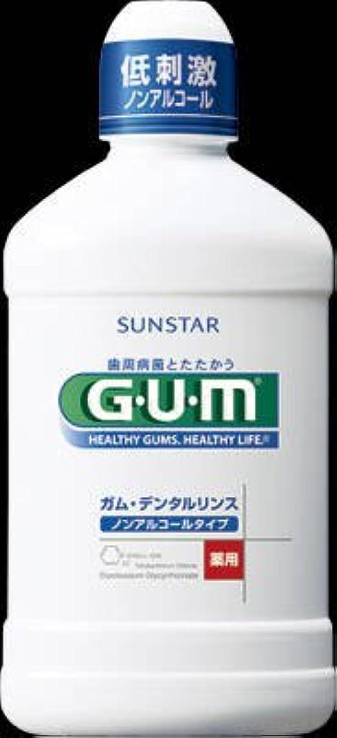 執着道徳教育続けるサンスター GUM(ガム) 薬用 デンタルリンス ノンアルコールタイプ 250ml×24点セット (4901616008243)