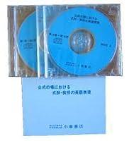 公式の場における式辞・挨拶の英語表現(CD2枚付)