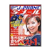 写メールHearts Vol.2―J-PHONE (2) (SOFTBANK MOOK ケータイBESTシリーズ)