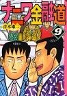 ナニワ金融道(9) (講談社漫画文庫)