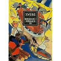 アメリカ〈1〉/集英社ギャラリー「世界の文学」〈16〉