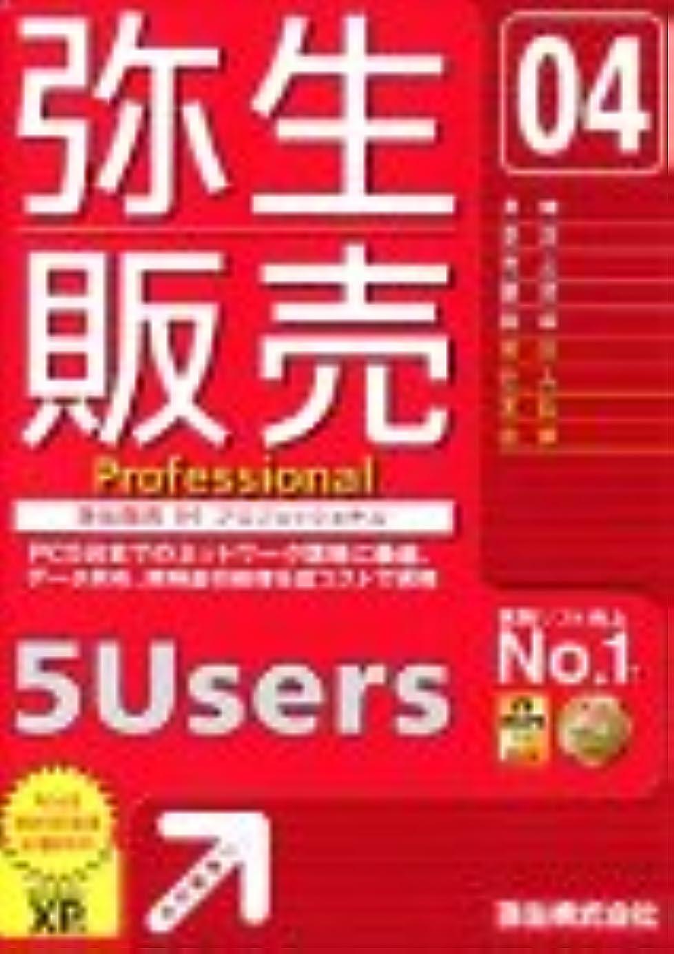 チーターグッゲンハイム美術館モットー【旧商品】弥生販売 04 Professional 5Users