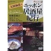 太田和彦のニッポン居酒屋紀行(5)南日本篇 [DVD]
