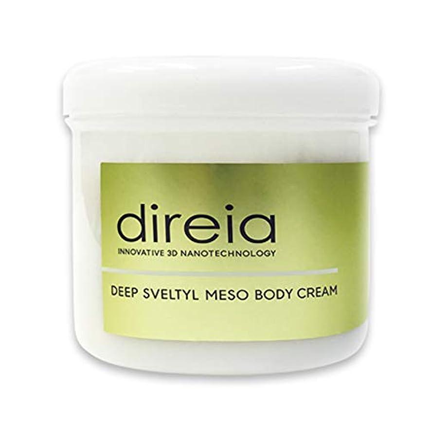 要求するできるスペインディレイア ナノテクノロジー コアカプセル ディープ スベルティル メソボディクリーム 400g 業務用 direia deep sveltyl mesobody cream