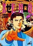 ゼロ THE MAN OF CREATI 9 (ジャンプコミックスデラックス)