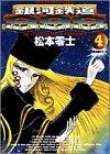 銀河鉄道999 (4) (ビッグコミックスゴールド)
