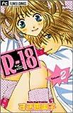 Rー18 2 (フラワーコミックス)