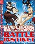 ファミ通DVDビデオ SVC カオス SNKvs.CAPCOM Battle instinct
