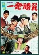 喜劇・一発勝負 [DVD]