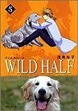WILD HALF 5 (集英社文庫(コミック版))