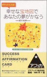 ポケットに入る!幸せな宝地図であなたの夢がかなう―きっと!今日から人生が変わる (アファカ)の詳細を見る