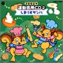 2002年度用 運動会用CD(2)しまリスサンバ