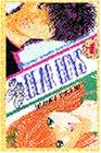 DEAR BOYS(4) (講談社コミックス月刊マガジン)