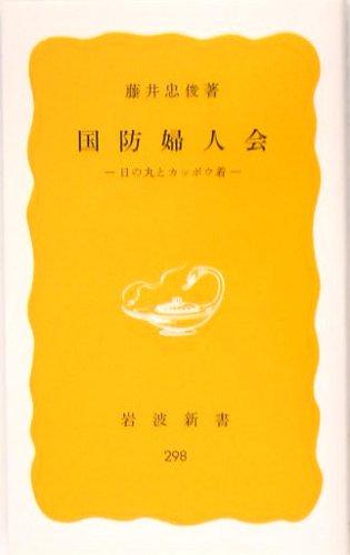 国防婦人会―日の丸とカッポウ着 (岩波新書)