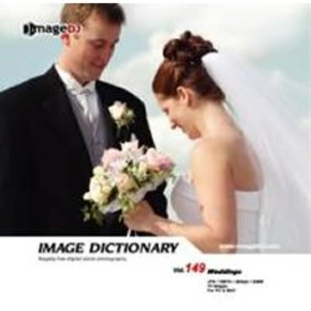 糞リブアレンジイメージ ディクショナリー Vol.149 結婚式