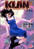 KLAN 9 反撃編 (スーパーダッシュ文庫)