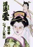 浮浪雲 69 逐の巻 (ビッグコミックス)