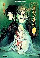 陽影の舞姫〈3〉 (コバルト文庫)の詳細を見る