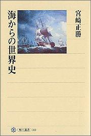 海からの世界史 (角川選書)の詳細を見る
