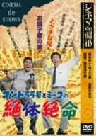 シネマ de 昭和 コント55号とミーコの絶体絶命 [DVD]