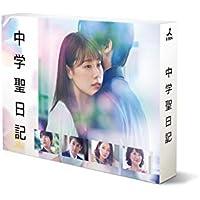 中学聖日記 DVD-BOX(ポストカード3?#30563;M付)
