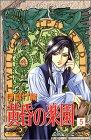 黄昏の楽園 5 (プリンセスコミックス)