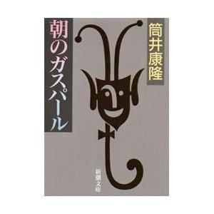 筒井 康隆 自選 短 編集