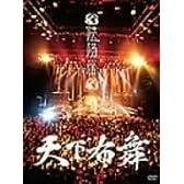 天下布舞(完全初回限定盤) [DVD]