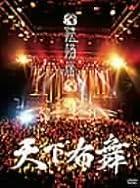 天下布舞(完全初回限定盤) [DVD]()