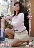 友人の母 志村玲子 [DVD]
