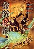 幻想ファンタジー Vol. 5 金鈴夜話