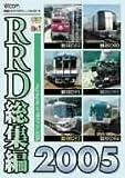 RRD総集編2005[DVD]