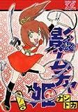 影ムチャ姫 / ナントカ のシリーズ情報を見る