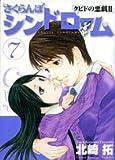 さくらんぼシンドローム 7―クピドの悪戯2 (ヤングサンデーコミックス)