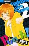 Punch! 2 (フラワーコミックス)