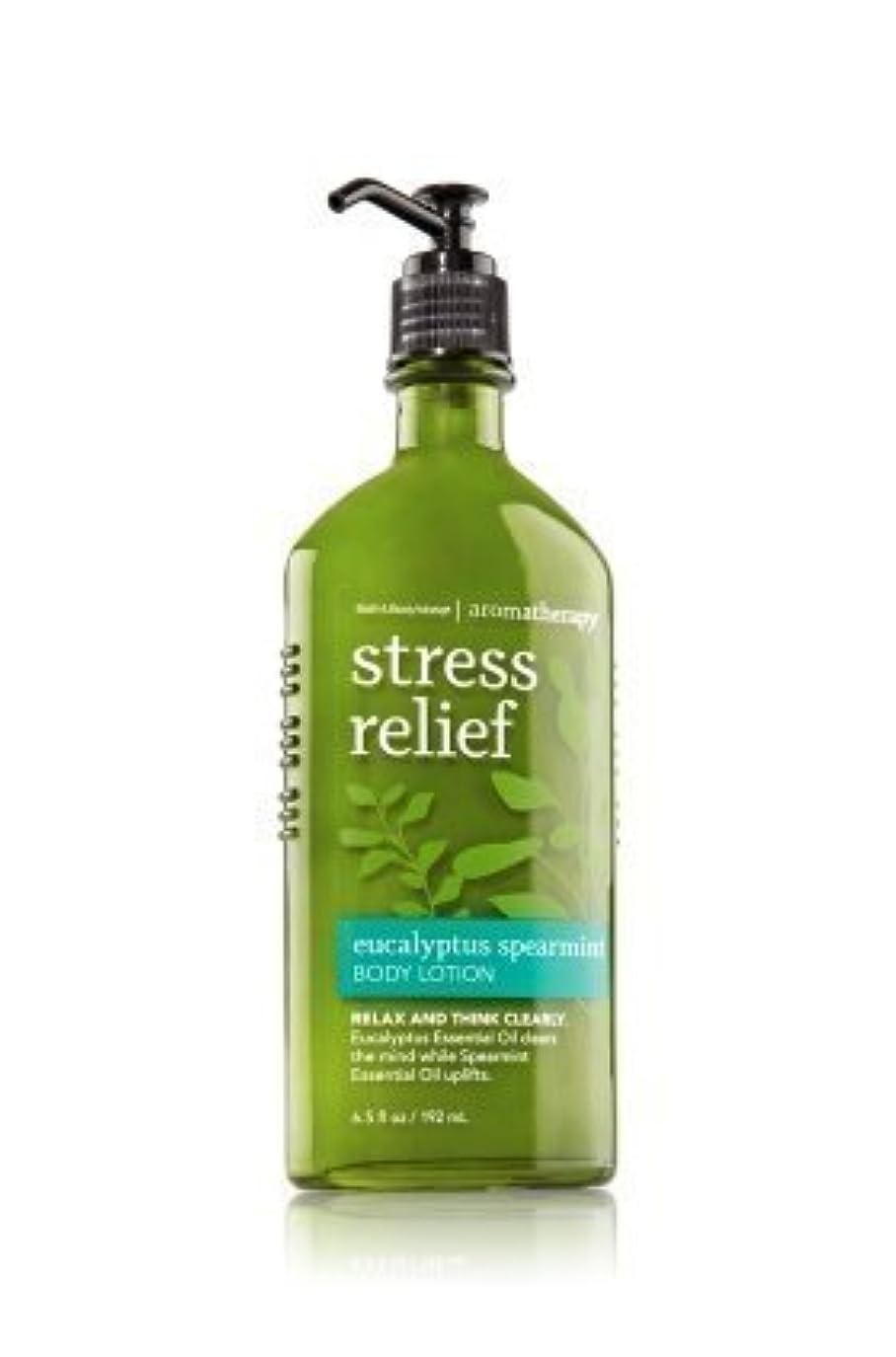やけど不誠実求人Aromatherapy Stress Relief Eucalyptus Spearmint Body Lotion by Bath & Body Works [並行輸入品]