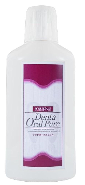 早く啓発する安いですホワイトニング 口臭予防 デンタオーラルピュア (医薬部外品)