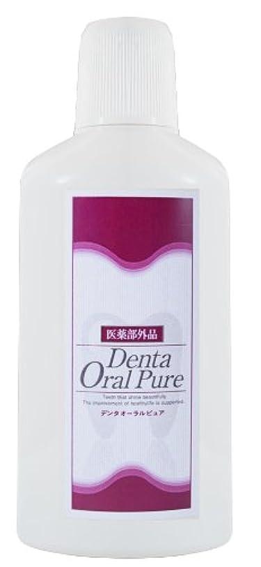 める顔料快いホワイトニング 口臭予防 デンタオーラルピュア (医薬部外品)