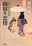 雨宿り恋情―甲次郎浪華始末 (双葉文庫)