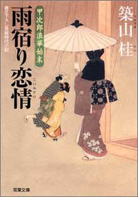 雨宿り恋情―甲次郎浪華始末 (双葉文庫)の詳細を見る