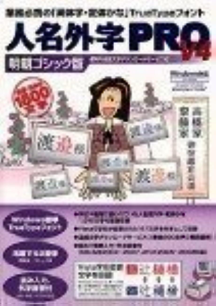 伝える毛細血管でも人名外字PRO V4 明朝ゴシック版