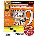 携帯万能 9 オールキャリアセット USBモデムケーブル版