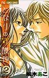 となりの守護神 2 (フラワーコミックス)