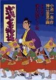 弐十手物語 104 (ビッグコミックス)