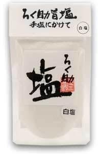 塩 白 2パックセット 150g×2 昆布と椎茸のうまみ 塩にぎりも