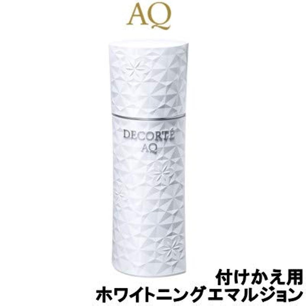 事麦芽取り壊すコーセー コスメデコルテ AQ ホワイトニング エマルジョン 200ml 付けかえ用